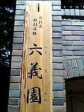 040703rikugi.jpg