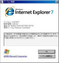 20060917_ie.jpg