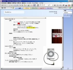 OneNote1.jpg