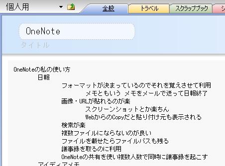 OneNote4.JPG