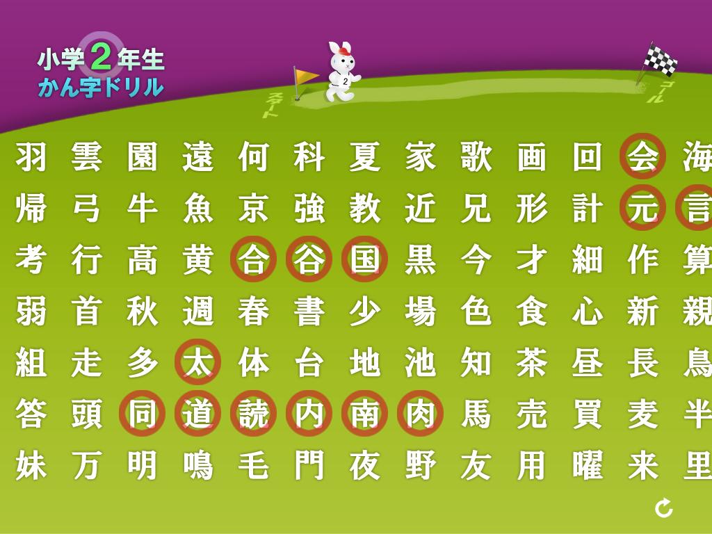 漢字 2年生 漢字 書き順 : 小学校2年生にiPad 2を使わせ ...